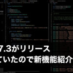 PHP7.3がリリースされていたので新機能紹介