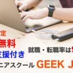 無料で就職支援付エンジニアスクールGEEK JOB【20代限定】