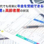 若い世代でも将来に国民年金や厚生年金を受給できる理由と日本の状況