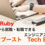 未経験から就職・転職できるエンジニアスクール|TechBoost