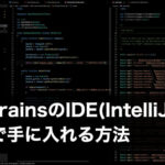 JetBrainsのIDE(IntelliJ等)を無料で手に入れる方法