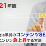 Google準拠のコンテンツSEOで検索エンジン急上昇2021