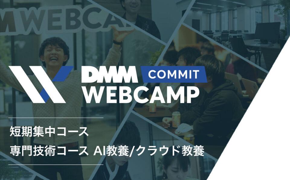 DMMWEBCAMPS