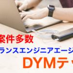 高額案件多数のフリーランスエンジニアエージェント|DYM テック