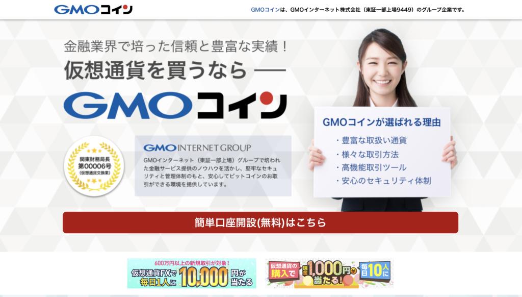 GMO Coins