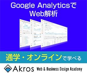 Akros Analytics