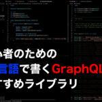 初心者のためのGo言語で書くGraphQLとおすすめライブラリ