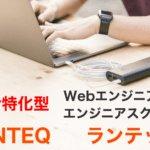 Ruby特化型Webエンジニア|エンジニアスクールRUNTEQ
