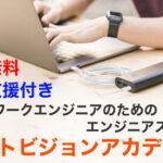 完全無料+上京支援ネットワークエンジニア用エンジニアスクール ネットビジョンアカデミー