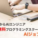 未経験からAIエンジニア 無料プログラミングスクール AIジョブカレ