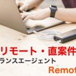 RemoteBiz(リモートビズ)|フルリモートワーク案件特化フリーランスエージェント