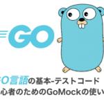GO言語の基本-テストコード 初心者のためのgomockの使い方