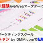 未経験からWebマーケティングスクールで転職保証のDMMマケキャン