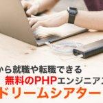 未経験から就職や転職できる無料のPHPエンジニアスクール-ドリームシアター