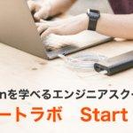 Pythonを学べるエンジニアスクール-StartLab