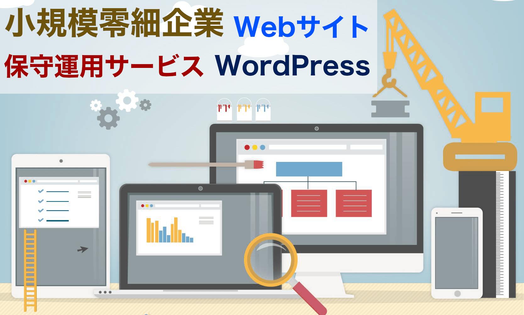 小規模零細企業のWordPress、ホームページ運用保守サービス