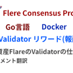 暗号資産FlareのValidatorの仕組みドキュメント日本語訳