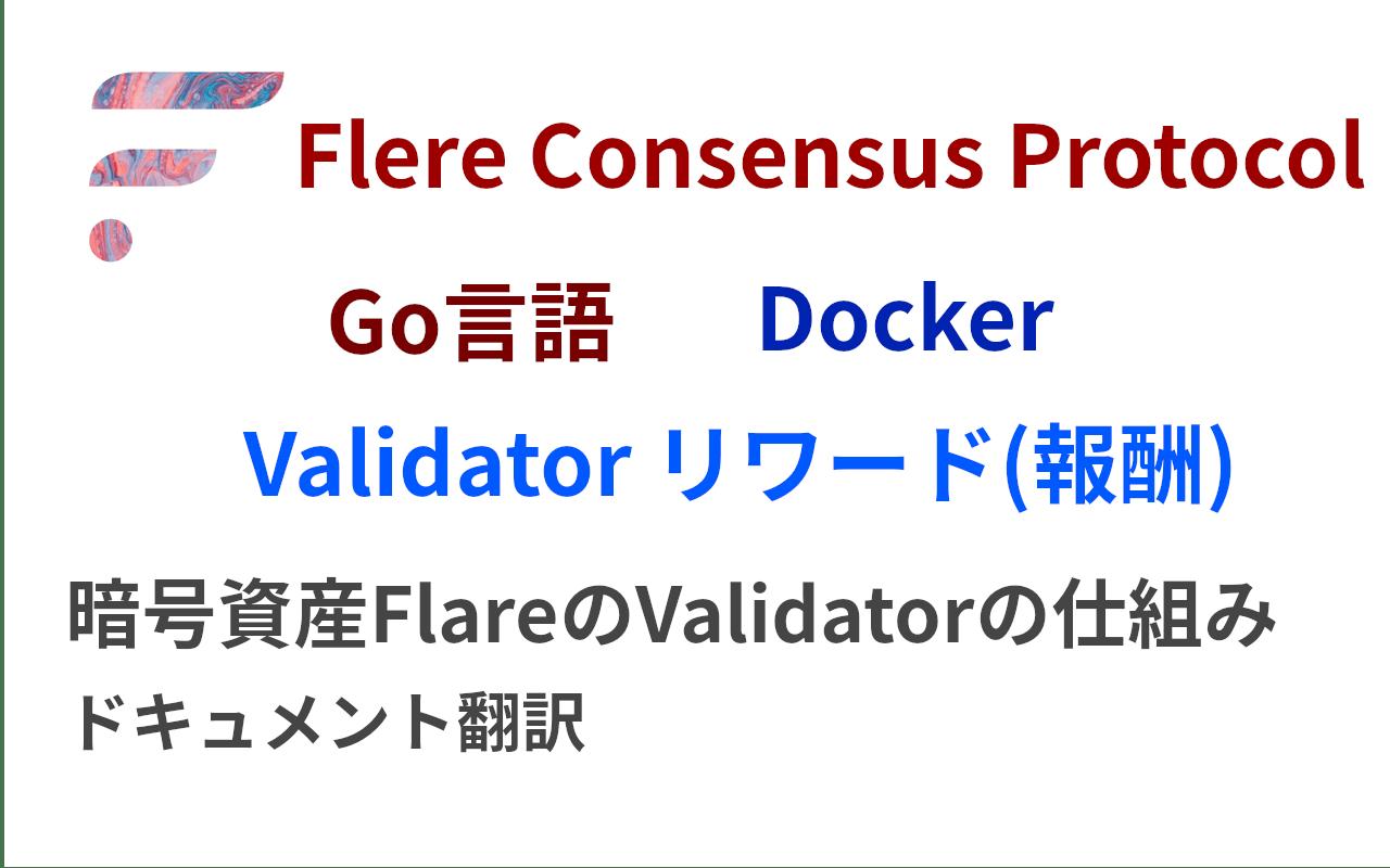 暗号資産FlareのValidatorの仕組み