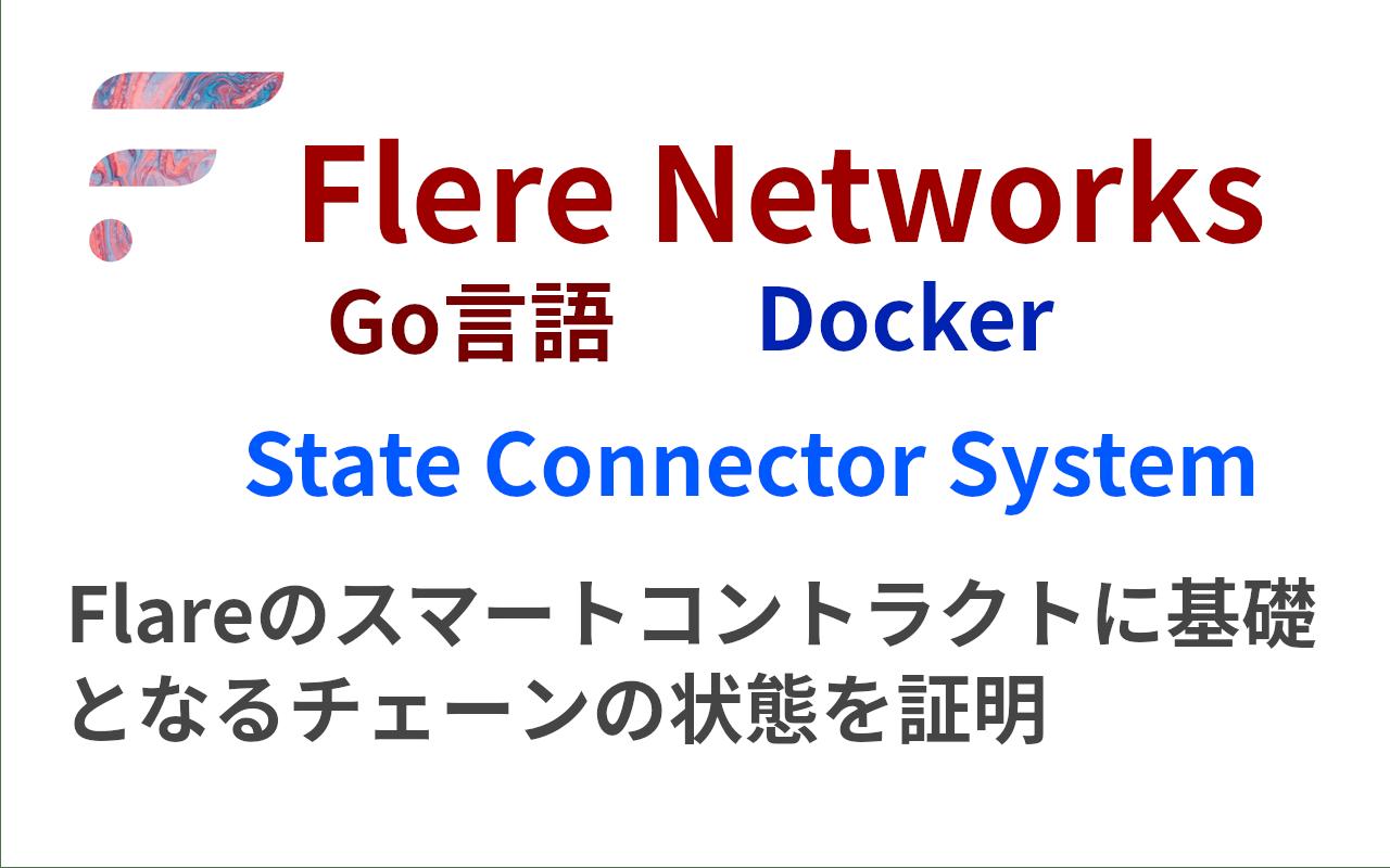 Flareのスマートコントラクトに基礎となるチェーンの状態を証明